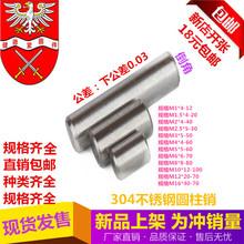 卡销子 包邮 M1M1.5M2M2.5M3 定位销 GB119 轴承 304不锈钢圆柱销