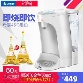 Airmate/艾美特 CS2539电热水瓶即热式烧水壶家用饮水机速热迷你