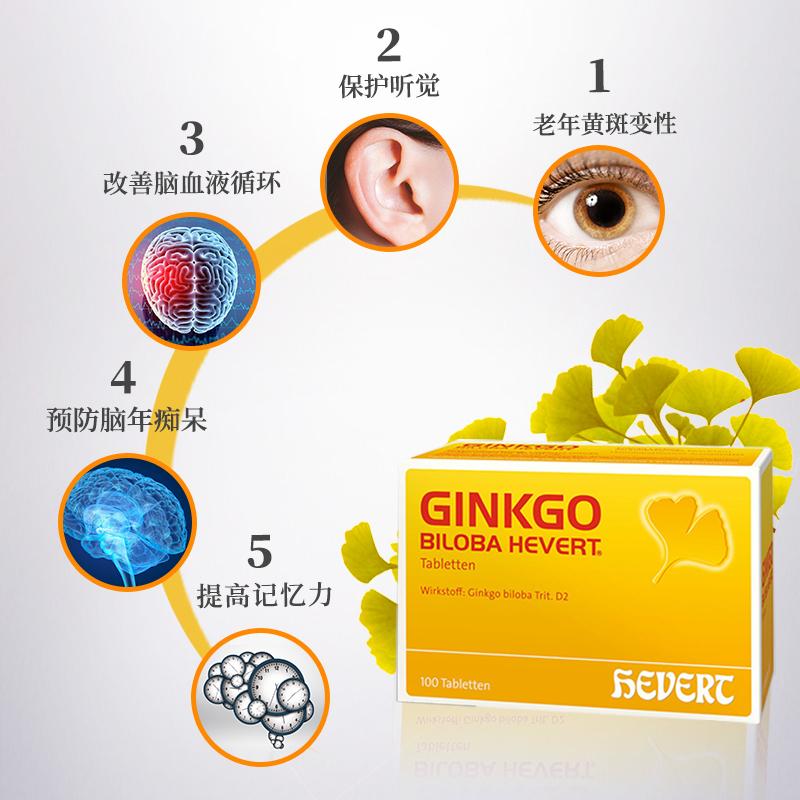德国Hevert金纳多ginkgo中老年补脑增强记忆力银杏叶精华提取物片