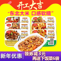 Spring rim self-hot rice 430g*6 box fast food convenient rice ready-to-eat self-heating fast food lazy rice