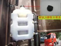 老款新款解放J6原厂配件领航版驾驶室膨胀箱正品副水箱小水箱盖