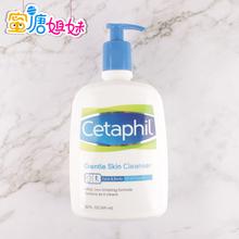 蜜糖姐妹cetaphil丝塔芙家庭装洗面奶591ml舒特肤温和 洁面乳