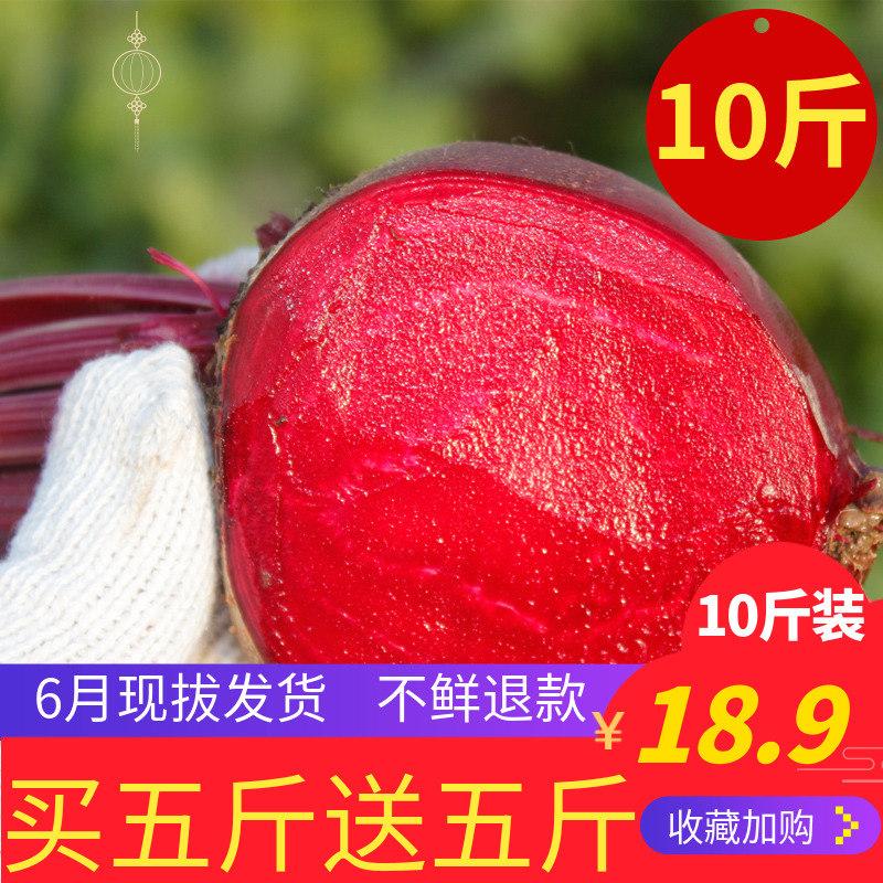 2019新鲜甜菜根10斤红菜头榨汁上色宝宝辅食酵素5现拔农产品包邮