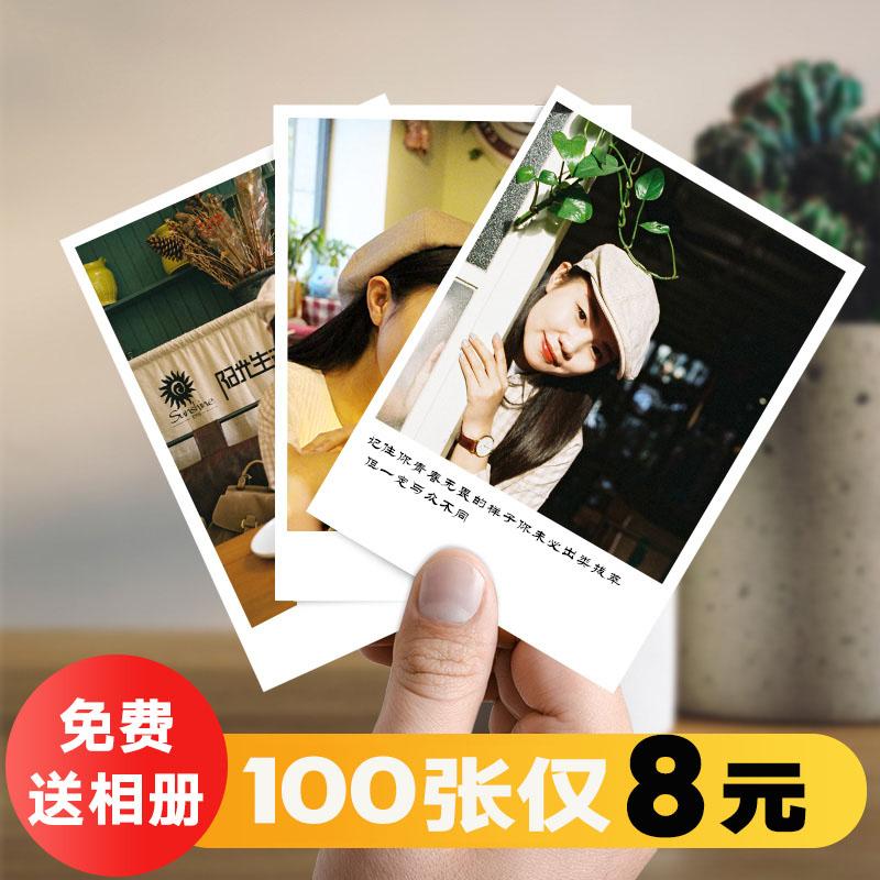 洗照片5/6寸照片冲印打印冲洗相片3寸手机照拍立得晒刷塑封送相册