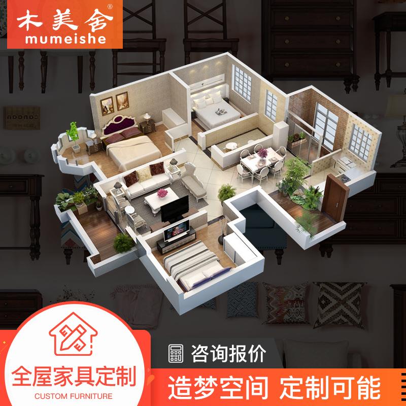美式红橡木床全屋定制实木家具定制客厅家具定制合肥木美舍家具