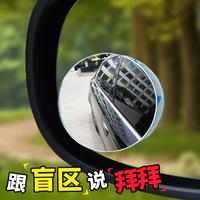 汽车小反光镜