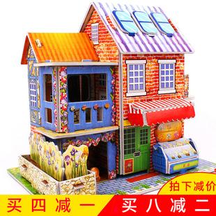 3d立体拼图儿童益智积木玩具3-6-8岁幼儿园男女孩diy纸质房子模型