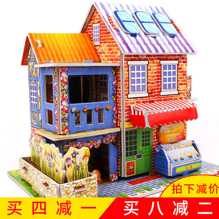 幼儿童3d立体拼图3-4-6岁8男女孩早教益智力房子模型拼装积木玩具