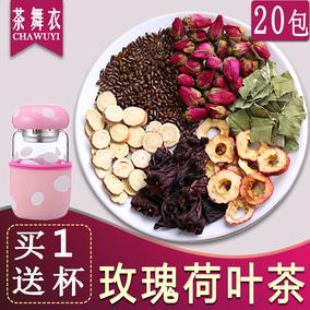 玫瑰荷叶茶决明子组合花茶叶减瘦去肚子身养生内调茶山楂美容养颜