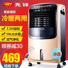 先锋空调扇暖风机家用取暖器冷暖两用遥控电暖气器烤火炉移动空调