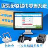 Clothing store cash register system software membership card small supermarket maternal and child store inventory scan code cash register retail store shoe store business super convenience store invoicing computer management stand-alone permanent version one machine