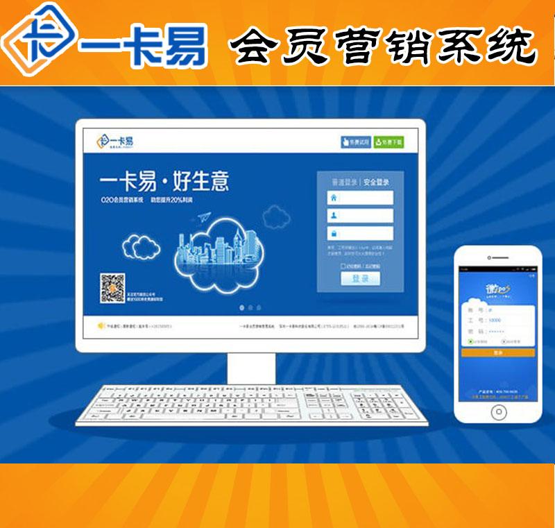 一卡易微信会员卡积分储值卡商家联盟连锁店营销收银管理系统软件