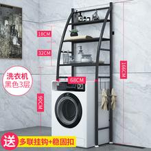 洗衣机置物架滚筒波轮翻盖架子落地挂衣置物架阳台花架浴室收纳架图片