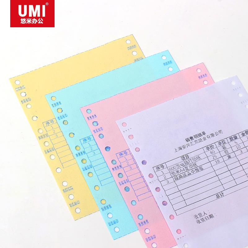 针式打印纸120-2 双拼彩色电脑打印纸二联三等分三联二等分40列清单 3联四联针式打印纸 120mm不可撕边 包邮