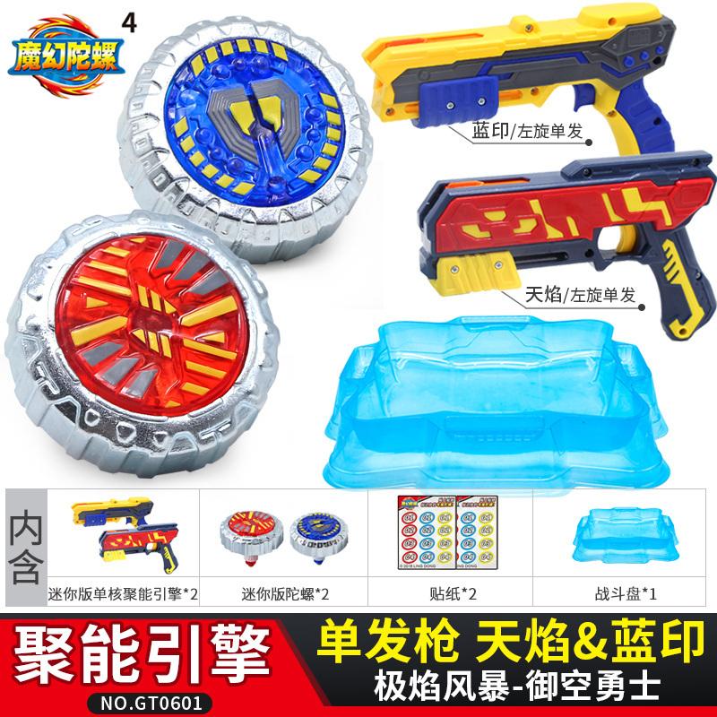 魔幻陀螺5代新款迷你单核聚能引擎对战斗盘4儿童陀螺梦幻玩具砣罗