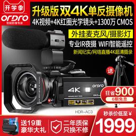 台湾进口欧达AC3高清4K摄像机数码DV专业30倍变焦6轴防抖家用旅游图片