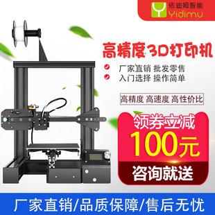 3d打印机大尺寸准工业级 高精度i3立体打印机桌面级家用diy套件组
