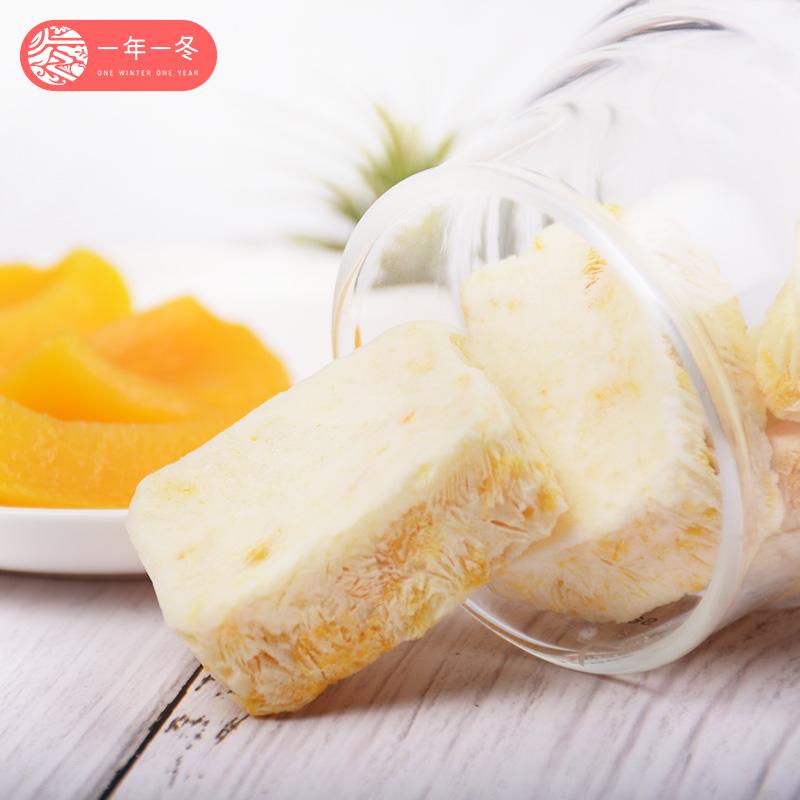 一年一冬黄桃什锦酸奶果粒块水果干冻干酸奶块休闲食品零食6g*9包