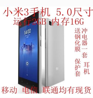 二手xiaomi小米3移动联通电信3G版四核大屏智能NFC老人音乐手机M3