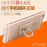 Mobile phone ring ring bracket ring buckle Apple Huawei mobile phone ring ring desktop stand Mobile phone buckles buckle mobile phone ring finger buckle men and women lazy stick bracket mobile phone shell ring buckle