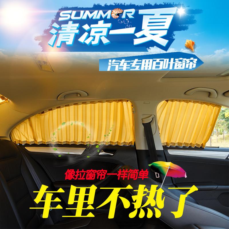 汽车窗帘众泰T600 Z300 Z500 Z700 大迈X5隔热防晒遮光专用遮阳帘