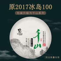 包邮357g纯料普洱茶生茶年勐海天福祥茶厂2006普洱生茶