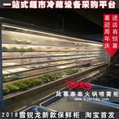 马路边边火锅店不锈钢喷雾风幕柜自助餐烤肉加湿保鲜串串展示冷柜