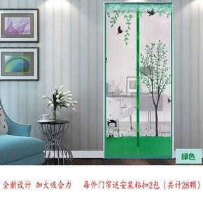 夏天防蚊门帘简易自动推拉客厅磁性加密加厚卧室魔术贴韩版