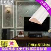 华胜欧式电视背景墙装饰框墙面造型木线条白色实木免漆门边框样品
