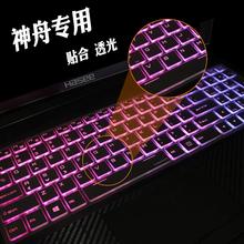 神舟Z7-KP7GC战神Z7-KP7GT游戏本15.6英寸Z7-KP7SC笔记本Z6-KP5S电脑键盘保护贴膜Z6-KP7GT防尘套垫Z7-