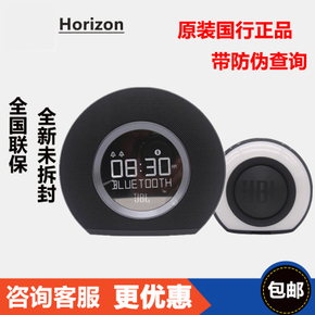 JBL Horizon 音乐地平线多媒体桌面蓝牙音箱迷你闹钟音响