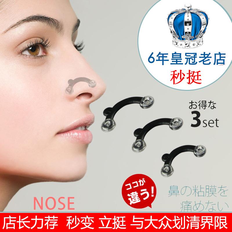 日本隐形挺翘鼻器子鼻头鼻梁增高器缩小鼻翼美鼻神器瘦隆鼻夹抖音