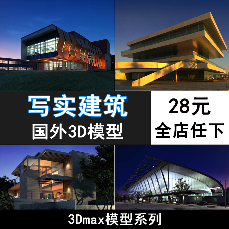 M123-国外室外写实建筑外观表现3d模型商业建筑住宅办公3dmax模型