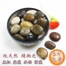 鹅卵石雨花石天然小石子鱼缸花盆盆栽装饰园艺彩色石头洗脚按摩