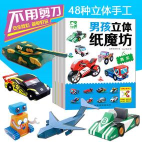 男孩立体纸魔坊幼儿园3-6岁儿童折纸书手工制作剪纸飞机 无需剪刀