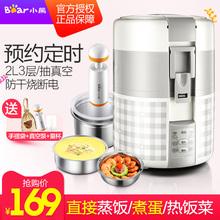 小熊电热饭盒DFH-A20D1 智能预约定时三层保温蒸煮可插电加热饭器