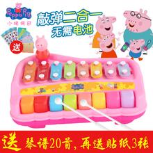 小猪佩奇八音琴儿童手敲琴敲打宝宝玩具益智音乐婴幼1-2岁男女孩