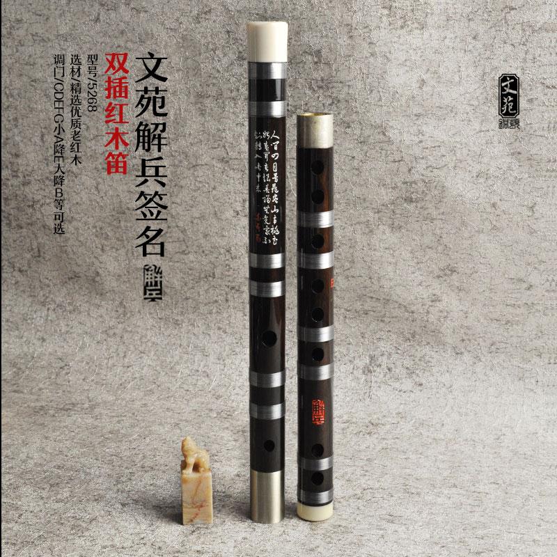 解兵精制横笛民族乐器笛子专业学生初学