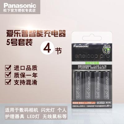 松下爱乐普5号智能可充电器电池套装 1.2v 2550mAh充电电池4节装品牌资讯