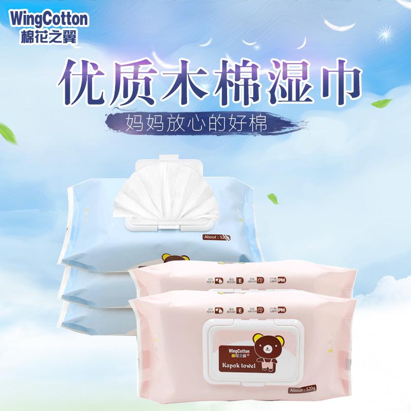 棉花之翼 婴儿湿巾带盖 80抽*55元优惠券