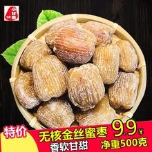 包粽子煲汤配料1斤装 半干大密枣 金丝蜜枣干酥枣特级500g无核散装