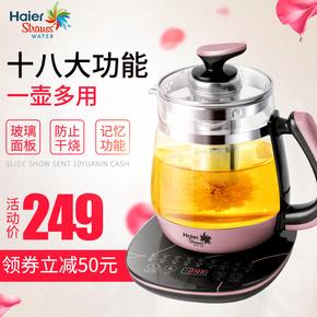 海尔养生壶全自动加厚玻璃多功能电煮茶壶煮茶器壶烧水壶施特劳斯