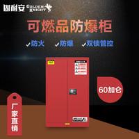 固耐安安全柜工业防爆柜可燃液体危化品防火柜 防火柜60加仑
