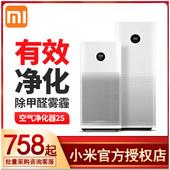 北京现货 小米空气净化器2S家用室内pro除甲醛雾霾烟尘PM2.5