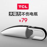 TCL车载吸尘器 12V车辆汽车用吸尘器大功率小型手持式洗车内专用