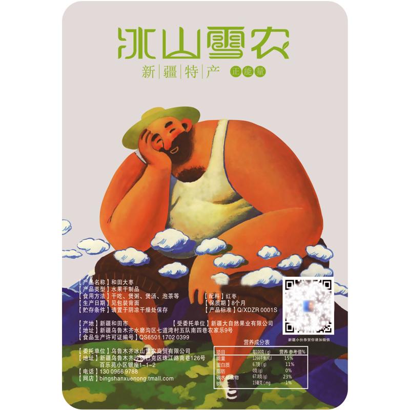 冰山雪农新疆红枣2500克和田大枣子特产非若羌灰枣免洗新货包邮