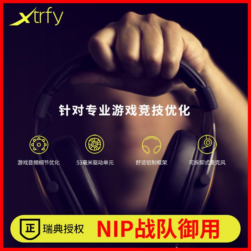 Xtrfy游戏电竞耳机头戴式台式机H1电脑耳机吃鸡神器FPS绝地求生H2