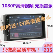 12V Reversing Image Vehicle CD Jetta Modified Vehicle Video and Audio Host MP5 Bluetooth 7-inch GPS Navigation Player