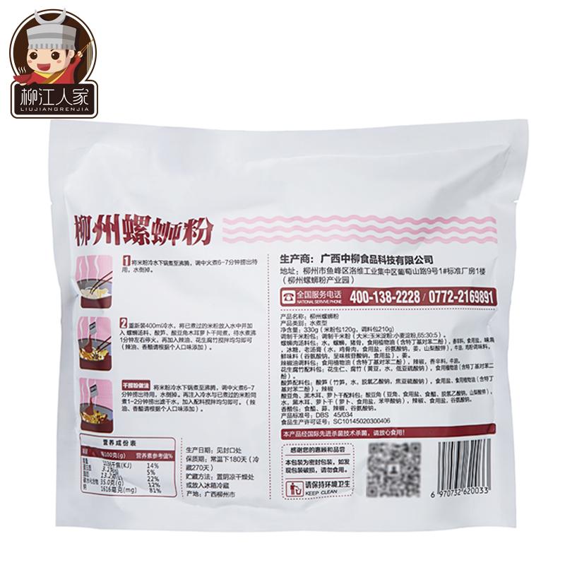柳江人家广西柳州螺蛳粉正宗特产速食螺丝粉330g*3包螺狮粉米线