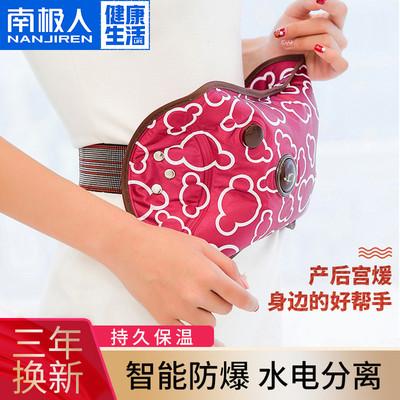 南极人热水袋充电式煖宝宝防爆暖腰带煖宫成人护腰带暖腰宝暖手宝